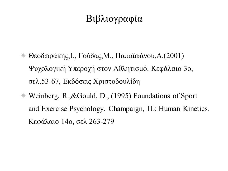 Βιβλιογραφία Θεοδωράκης,Ι., Γούδας,Μ., Παπαϊωάνου,Α.(2001) Ψυχολογική Υπεροχή στον Αθλητισμό. Κεφάλαιο 3ο, σελ.53-67, Εκδόσεις Χριστοδουλίδη.