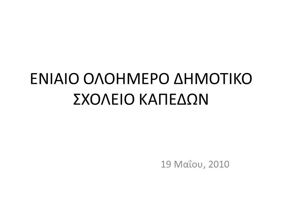 ΕΝΙΑΙΟ ΟΛΟΗΜΕΡΟ ΔΗΜΟΤΙΚΟ ΣΧΟΛΕΙΟ ΚΑΠΕΔΩΝ