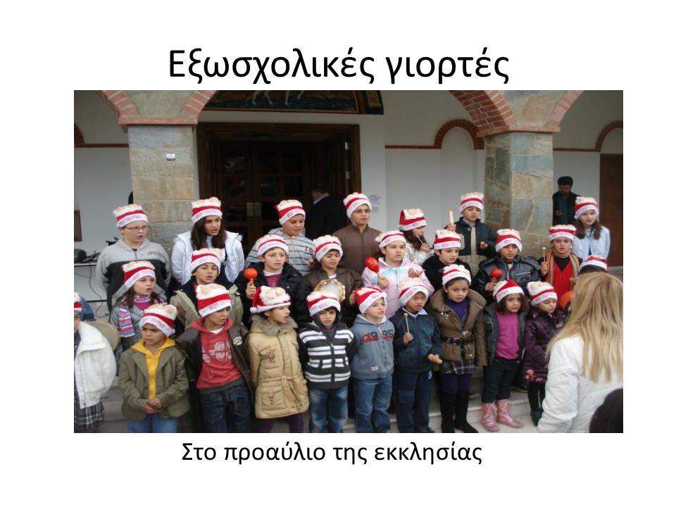 Εξωσχολικές γιορτές Στο προαύλιο της εκκλησίας