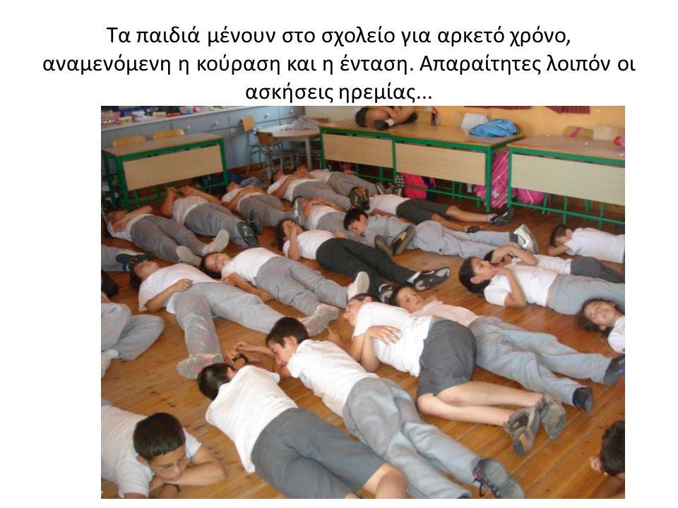 Τα παιδιά μένουν στο σχολείο για αρκετό χρόνο, αναμενόμενη η κούραση και η ένταση.