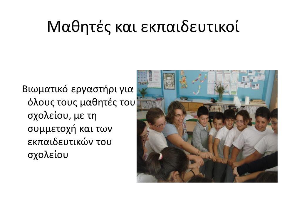 Μαθητές και εκπαιδευτικοί