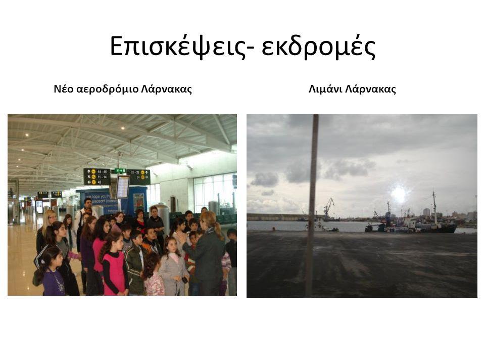 Επισκέψεις- εκδρομές Νέο αεροδρόμιο Λάρνακας Λιμάνι Λάρνακας.