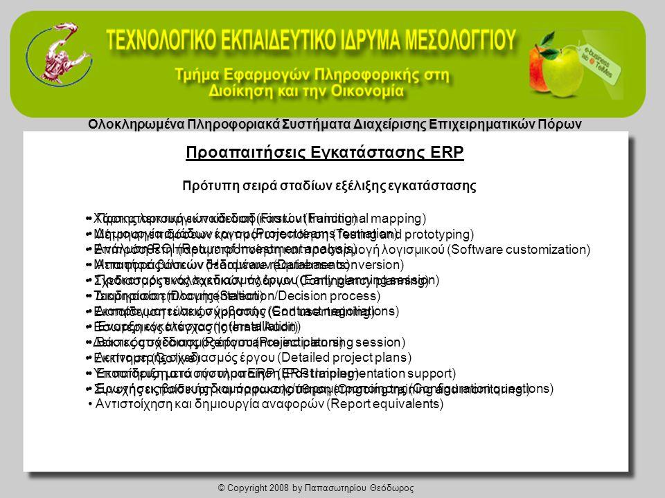 Προαπαιτήσεις Εγκατάστασης ERP