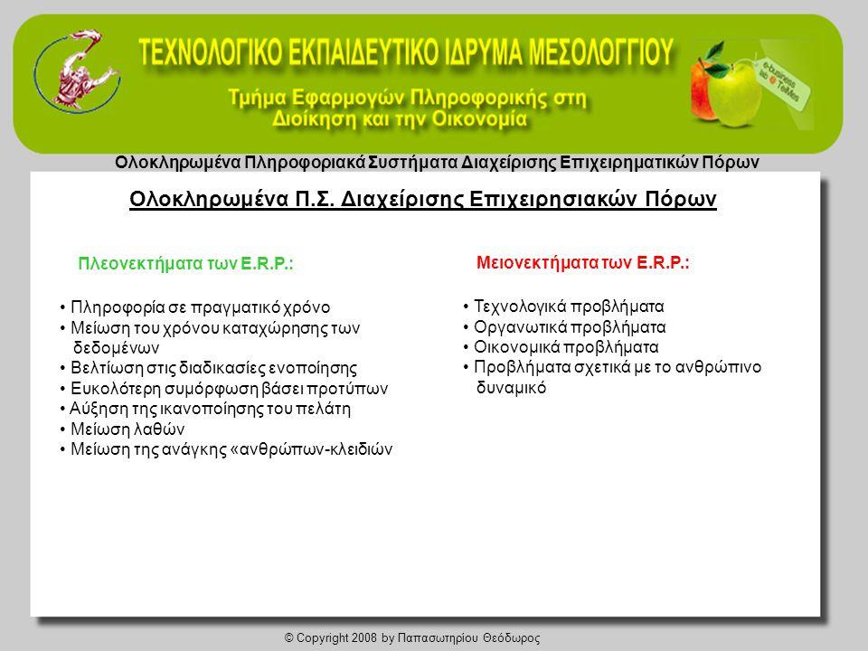 Ολοκληρωμένα Π.Σ. Διαχείρισης Επιχειρησιακών Πόρων