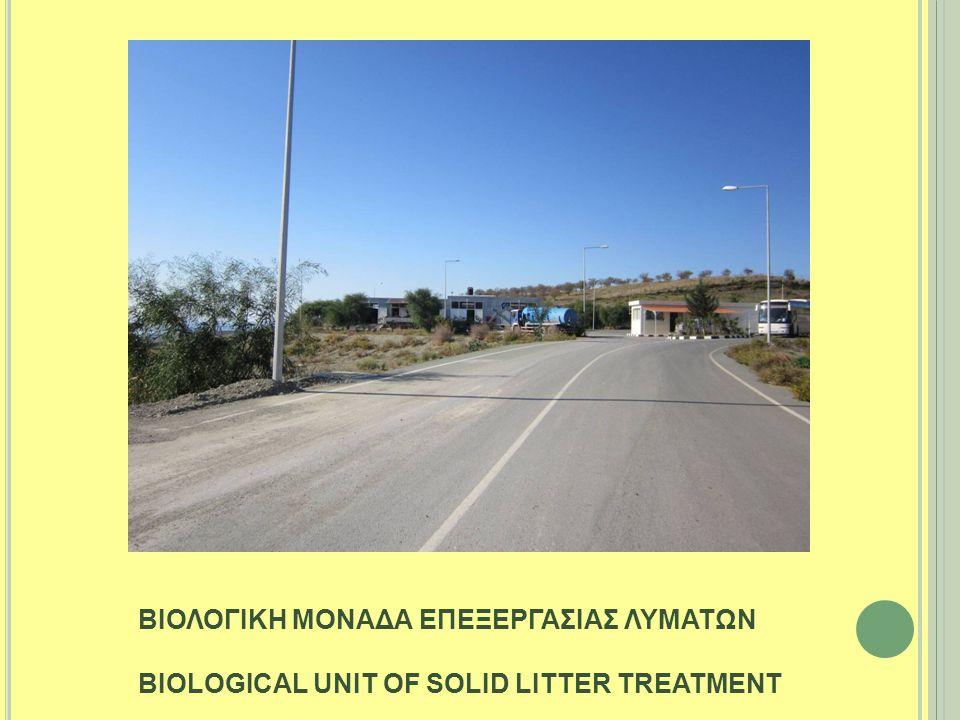 ΒΙΟΛΟΓΙΚΗ ΜΟΝΑΔΑ ΕΠΕΞΕΡΓΑΣΙΑΣ ΛΥΜΑΤΩΝ BIOLOGICAL UNIT OF SOLID LITTER TREATMENT