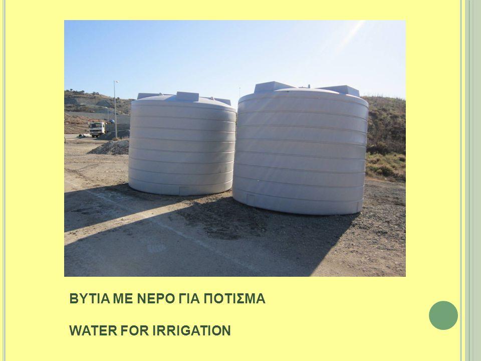 BΥΤΙΑ ΜΕ ΝΕΡΟ ΓΙΑ ΠΟΤΙΣΜΑ WATER FOR IRRIGATION