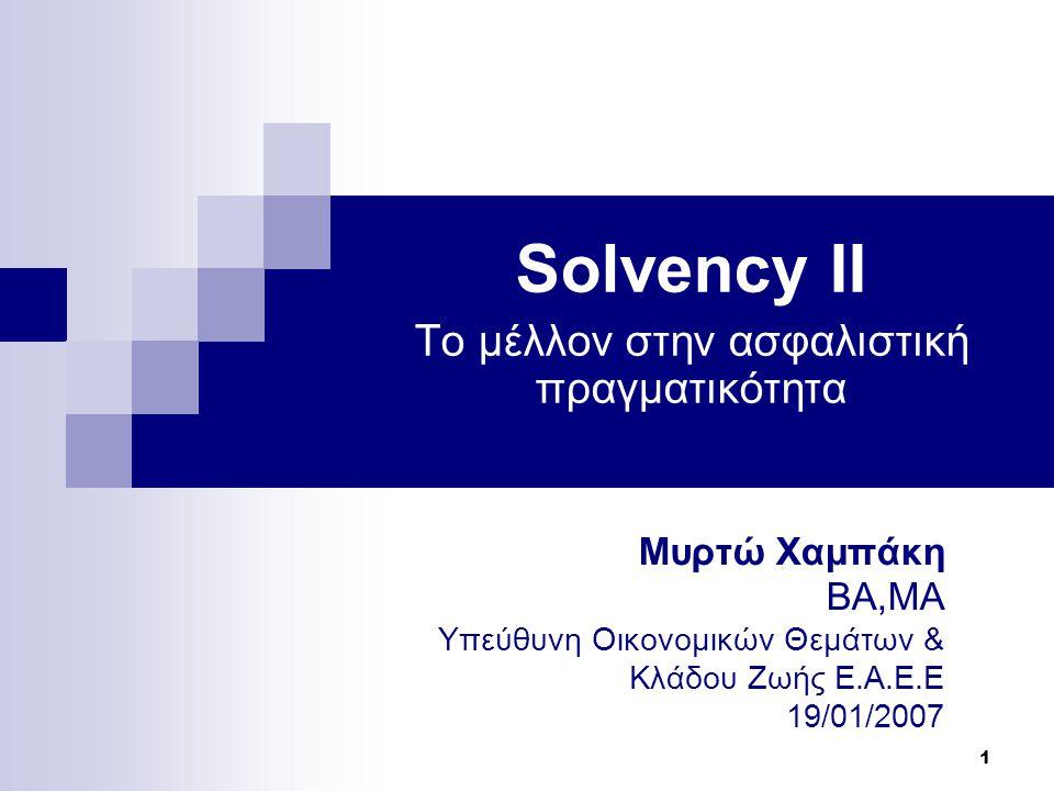 Solvency II To μέλλον στην ασφαλιστική πραγματικότητα