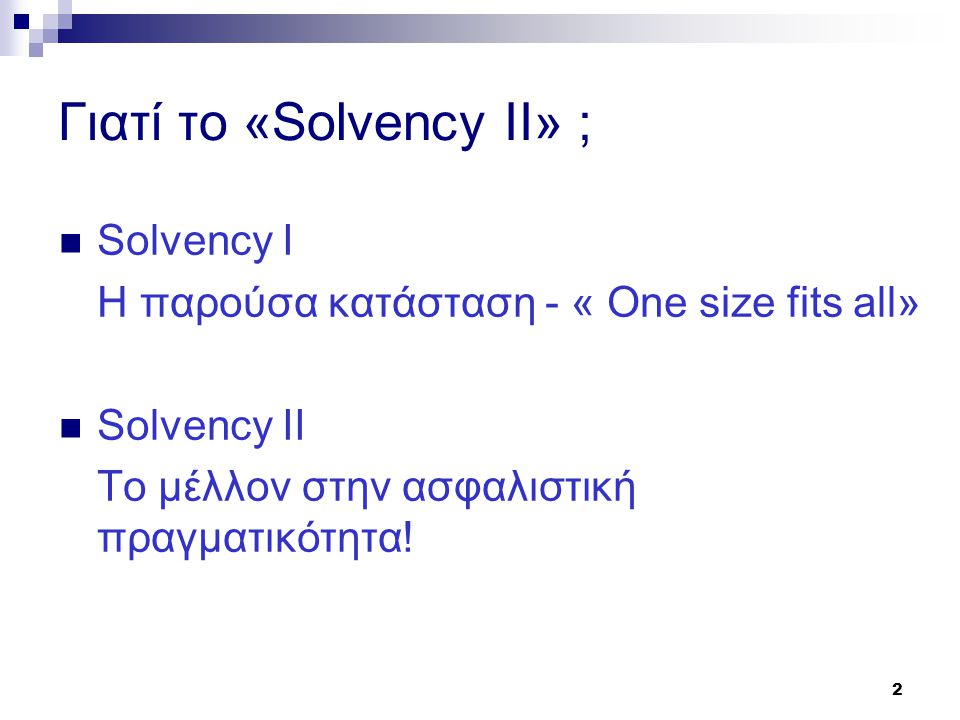 Γιατί το «Solvency II» ;