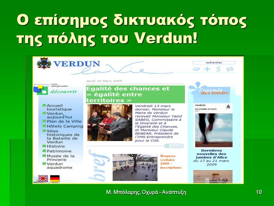 Ο επίσημος δικτυακός τόπος της πόλης του Verdun!
