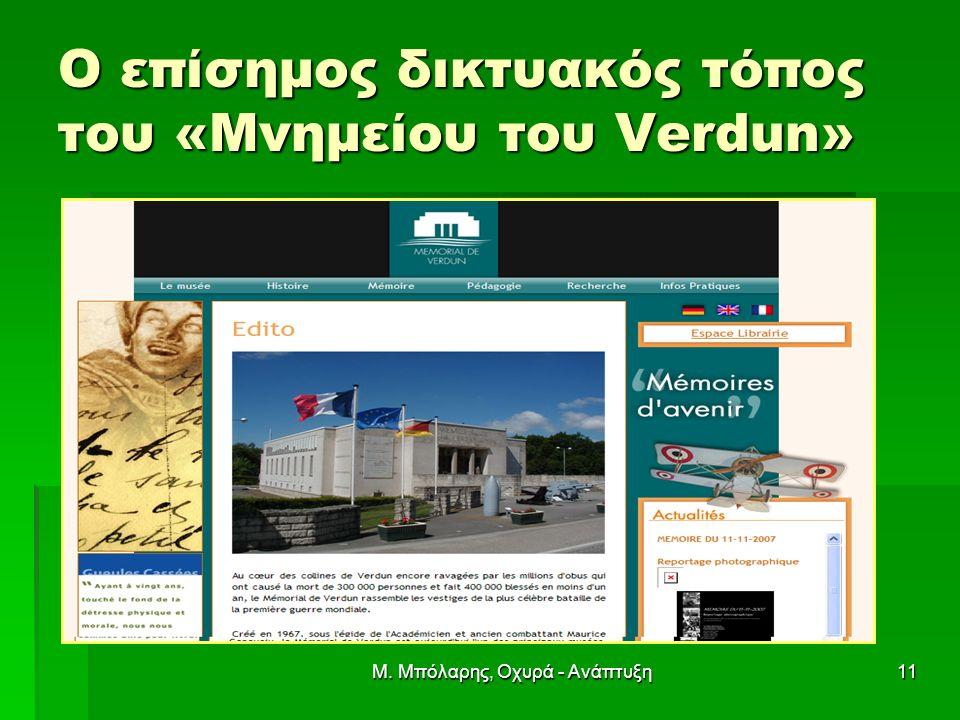 Ο επίσημος δικτυακός τόπος του «Μνημείου του Verdun»