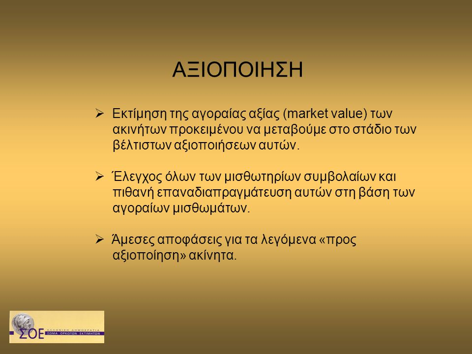 ΑΞΙΟΠΟΙΗΣΗ Εκτίμηση της αγοραίας αξίας (market value) των