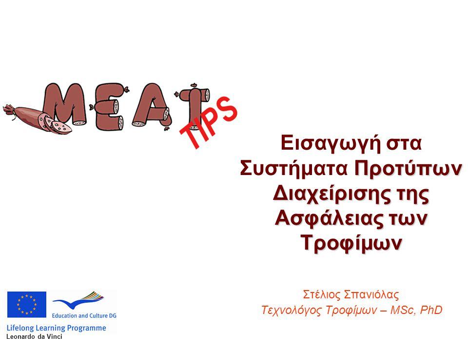 Εισαγωγή στα Συστήματα Προτύπων Διαχείρισης της Ασφάλειας των Τροφίμων