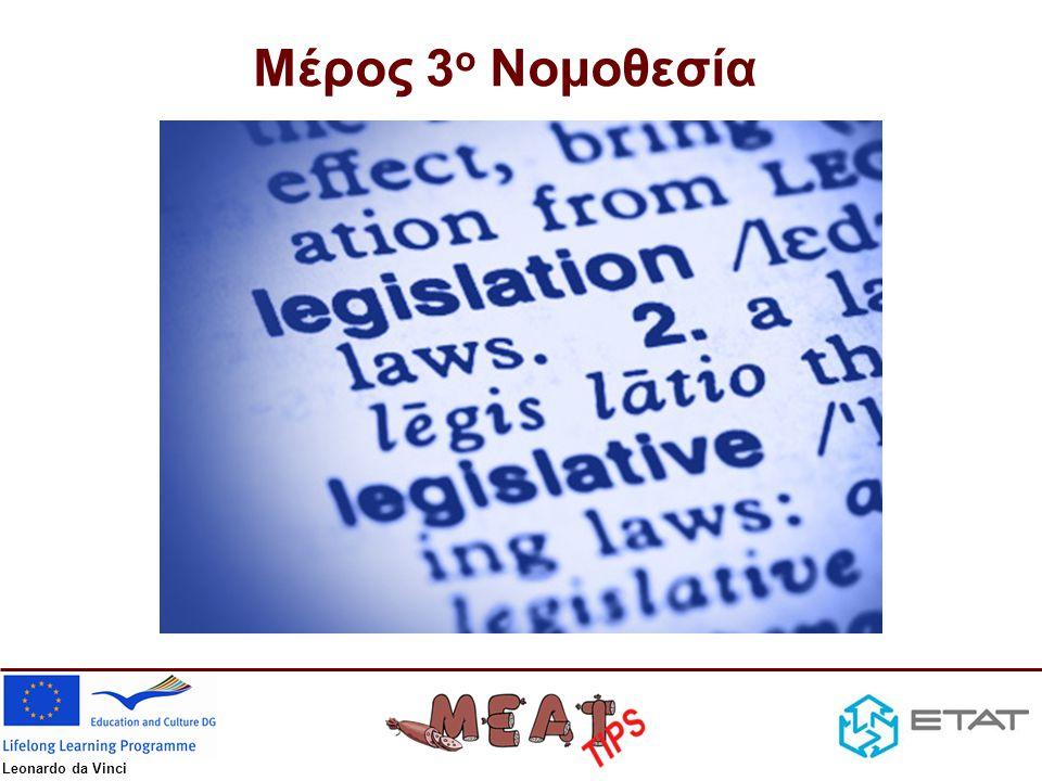 Μέρος 3ο Νομοθεσία 23