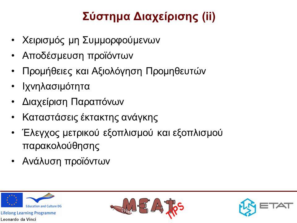 Σύστημα Διαχείρισης (ii)