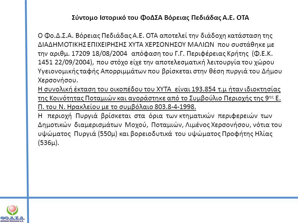 Σύντομο Ιστορικό του ΦοΔΣΑ Βόρειας Πεδιάδας Α.Ε. ΟΤΑ