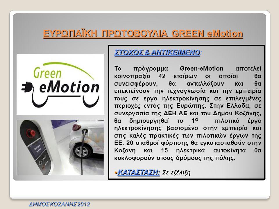 ΕΥΡΩΠΑΪΚΗ ΠΡΩΤΟΒΟΥΛΙΑ GREEN eMotion