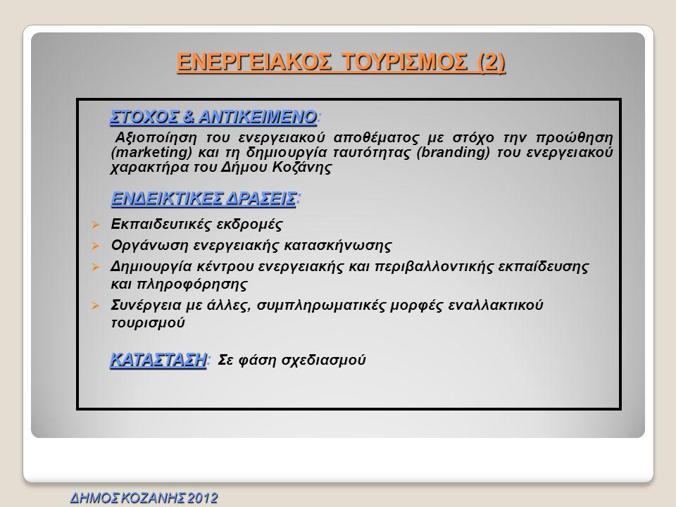 ΕΝΕΡΓΕΙΑΚΟΣ ΤΟΥΡΙΣΜΟΣ (2)