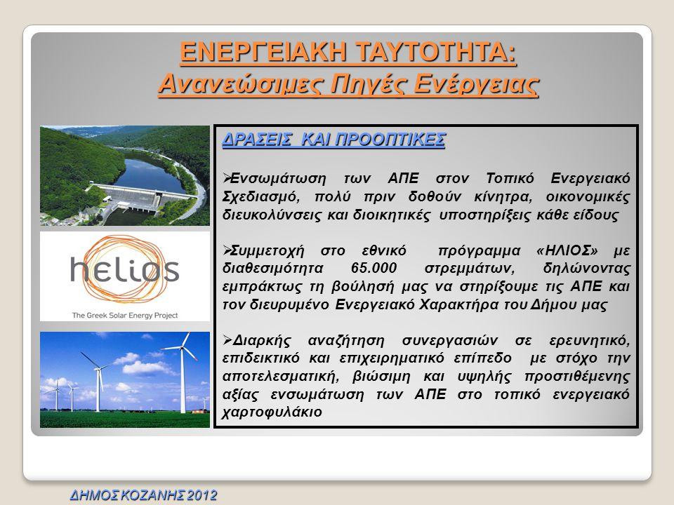 ΕΝΕΡΓΕΙΑΚΗ ΤΑΥΤΟΤΗΤΑ: Ανανεώσιμες Πηγές Ενέργειας