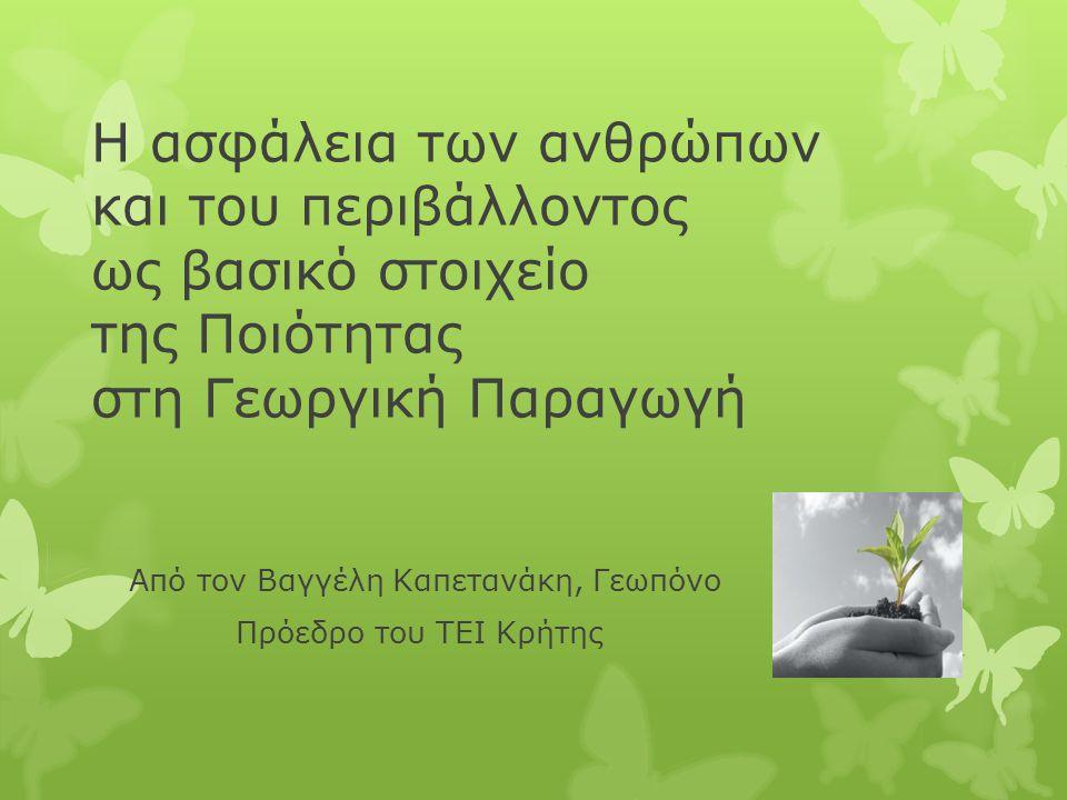 Από τον Βαγγέλη Καπετανάκη, Γεωπόνο Πρόεδρο του ΤΕΙ Κρήτης
