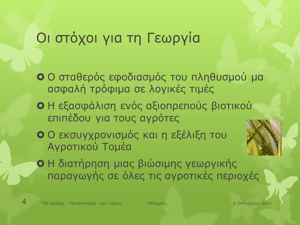 Οι στόχοι για τη Γεωργία