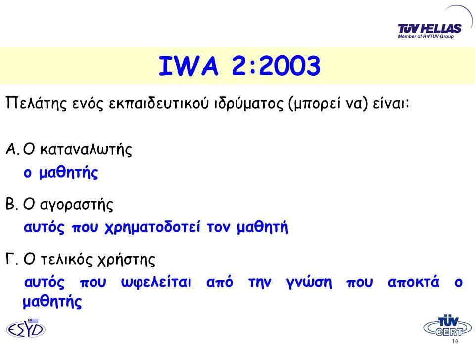 IWA 2:2003 Πελάτης ενός εκπαιδευτικού ιδρύματος (μπορεί να) είναι: