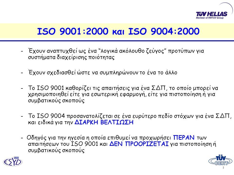 ISO 9001:2000 και ISO 9004:2000 Έχουν αναπτυχθεί ως ένα λογικά ακόλουθο ζεύγος προτύπων για συστήματα διαχείρισης ποιότητας.