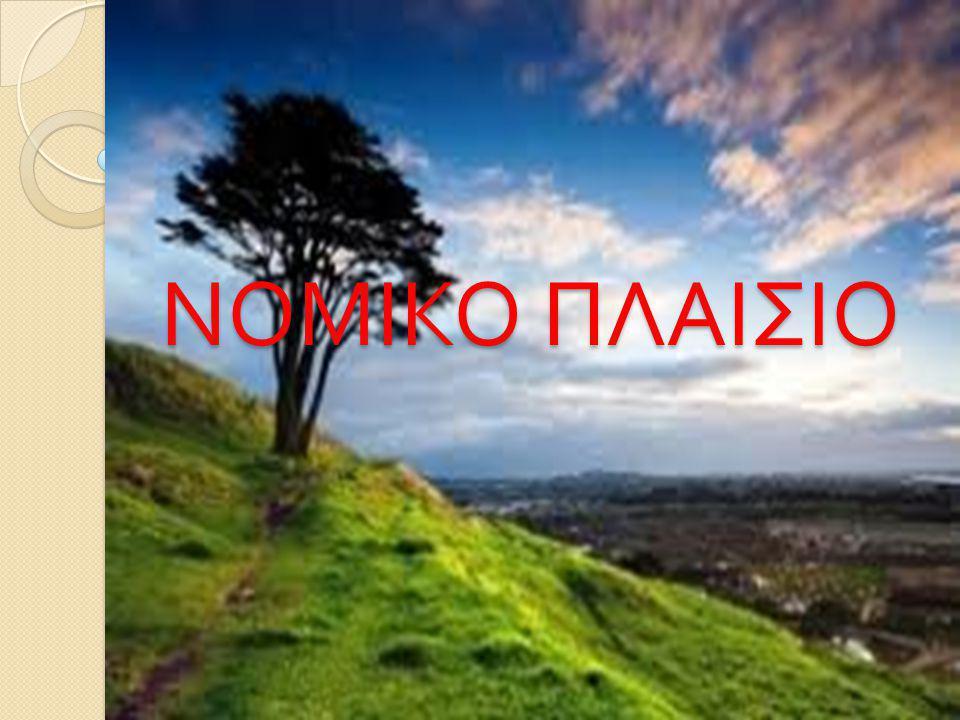 ΝΟΜΙΚΟ ΠΛΑΙΣΙΟ