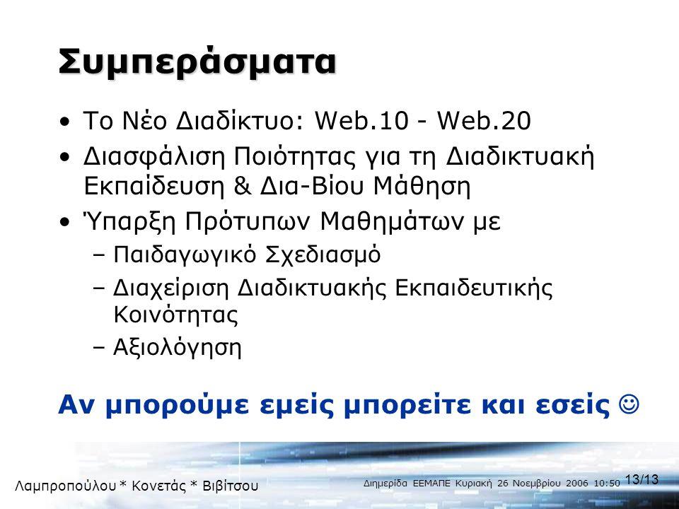 Διημερίδα ΕΕΜΑΠΕ Κυριακή 26 Νοεμβρίου 2006 10:50