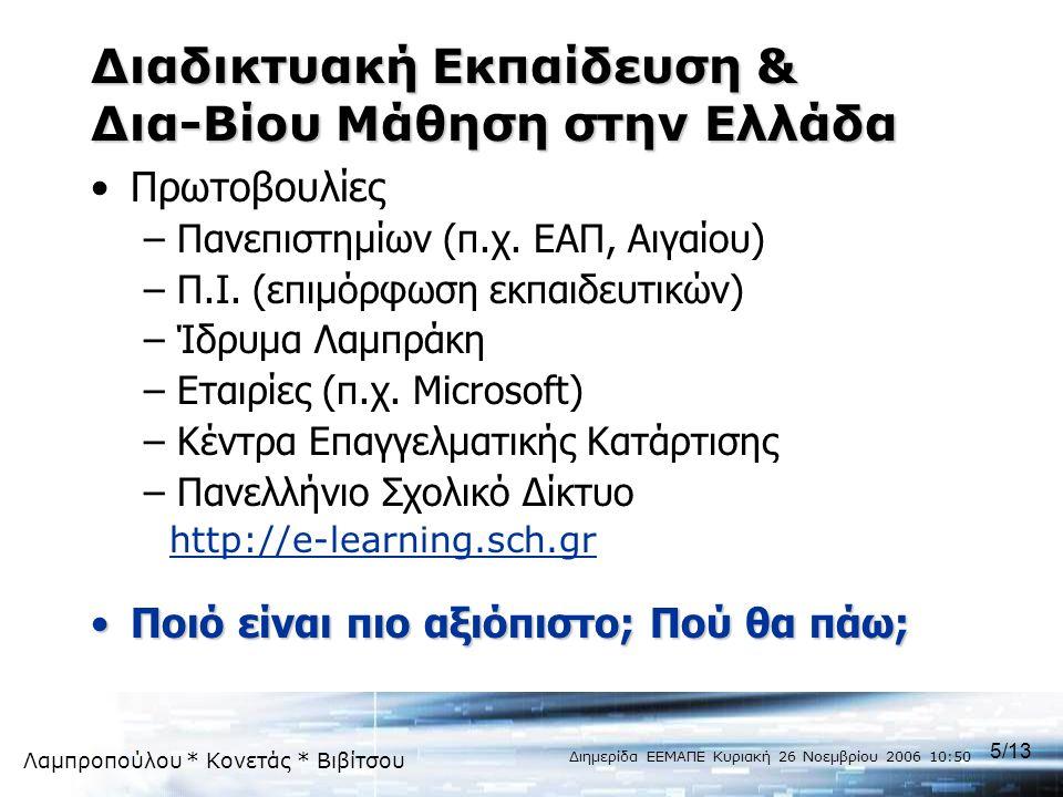 Διαδικτυακή Εκπαίδευση & Δια-Βίου Μάθηση στην Ελλάδα