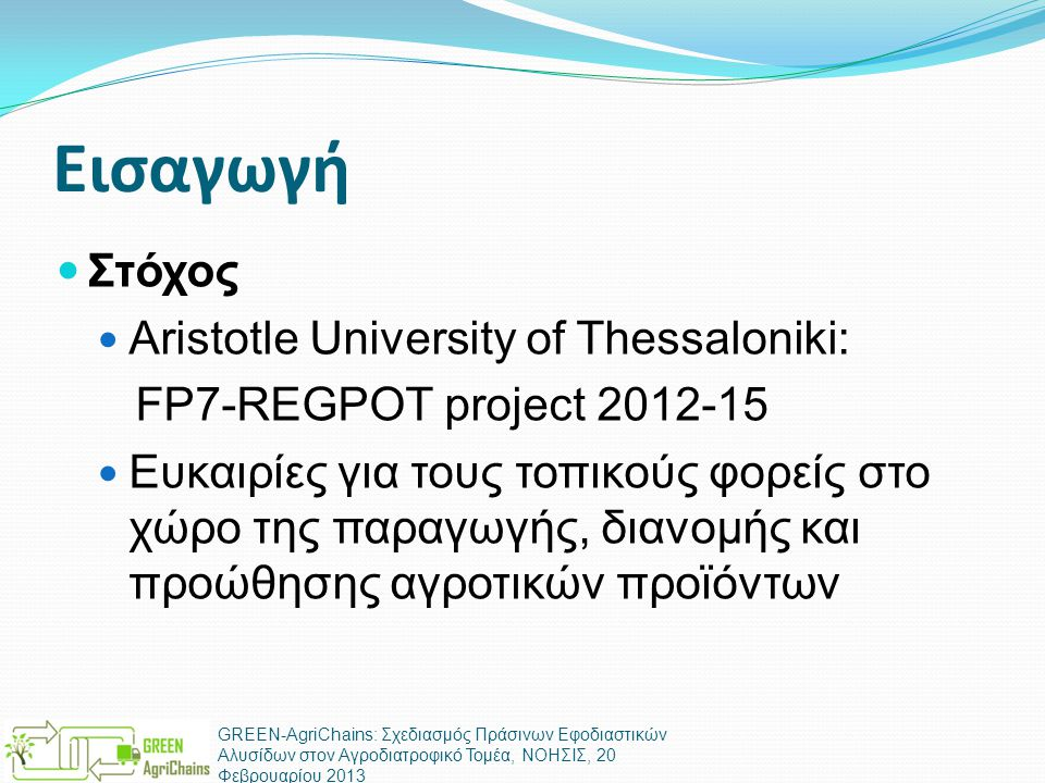 Εισαγωγή Στόχος Aristotle University of Thessaloniki: