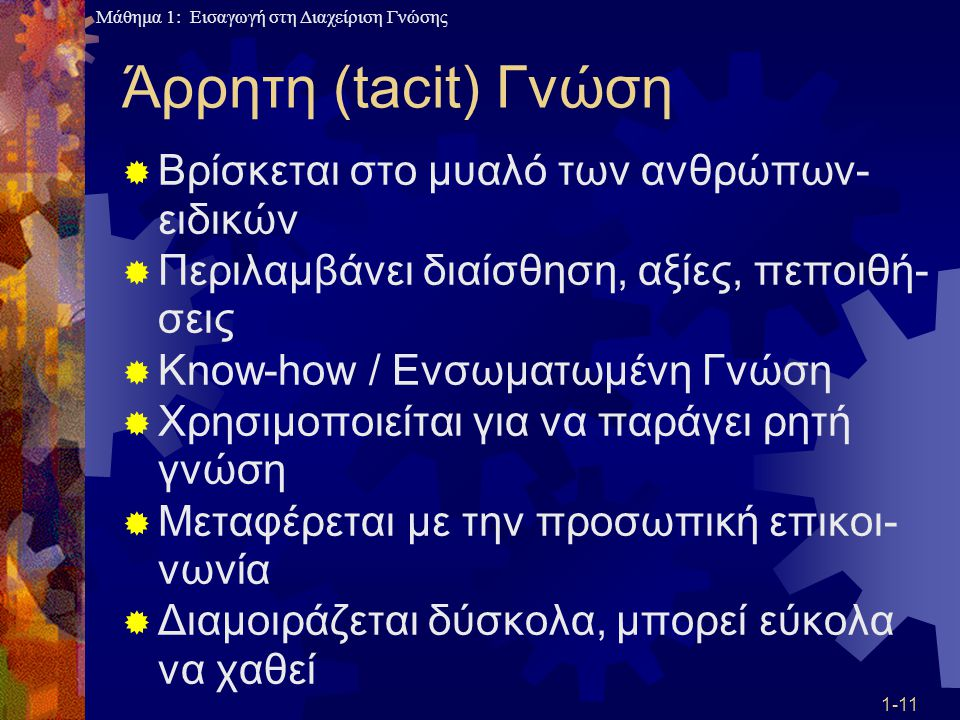 Άρρητη (tacit) Γνώση Βρίσκεται στο μυαλό των ανθρώπων-ειδικών