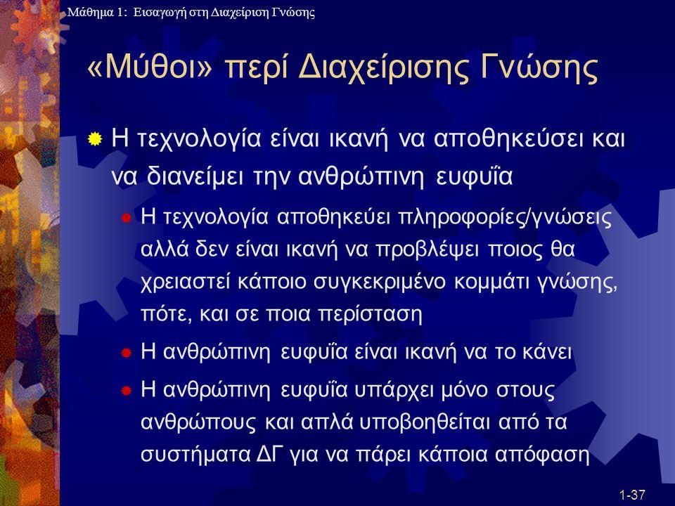 «Μύθοι» περί Διαχείρισης Γνώσης