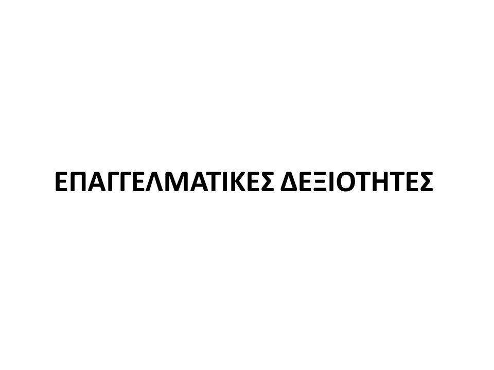 ΕΠΑΓΓΕΛΜΑΤΙΚΕΣ ΔΕΞΙΟΤΗΤΕΣ