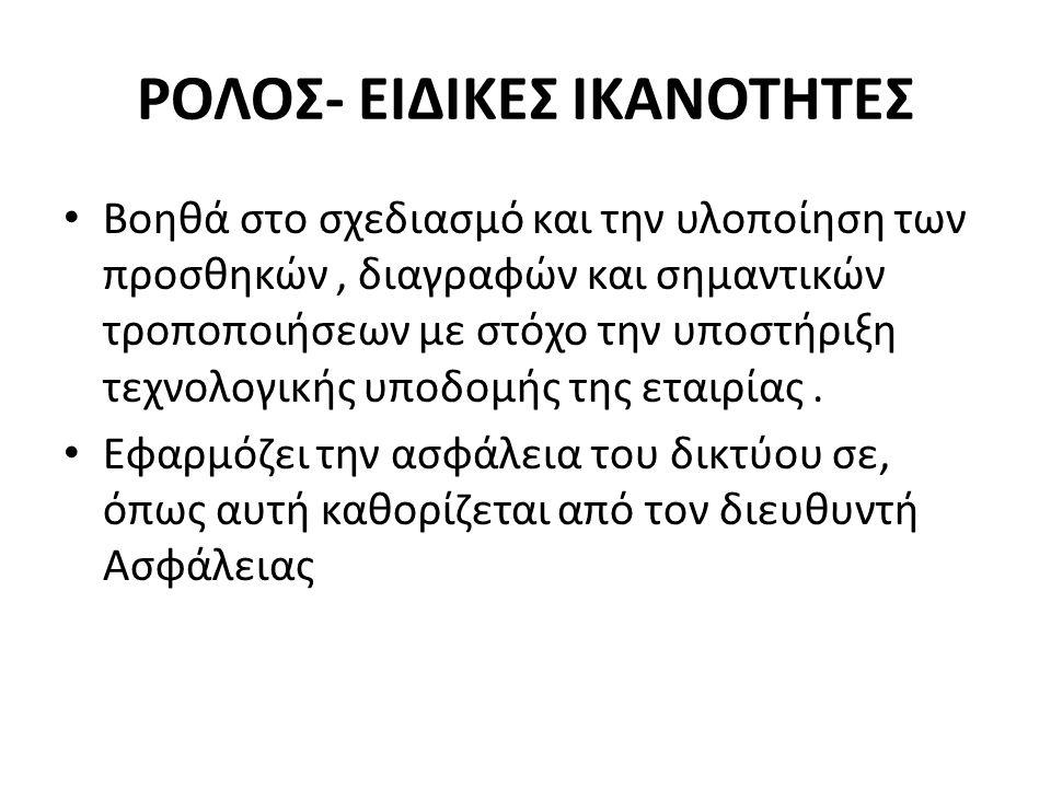 ΡΟΛΟΣ- ΕΙΔΙΚΕΣ ΙΚΑΝΟΤΗΤΕΣ