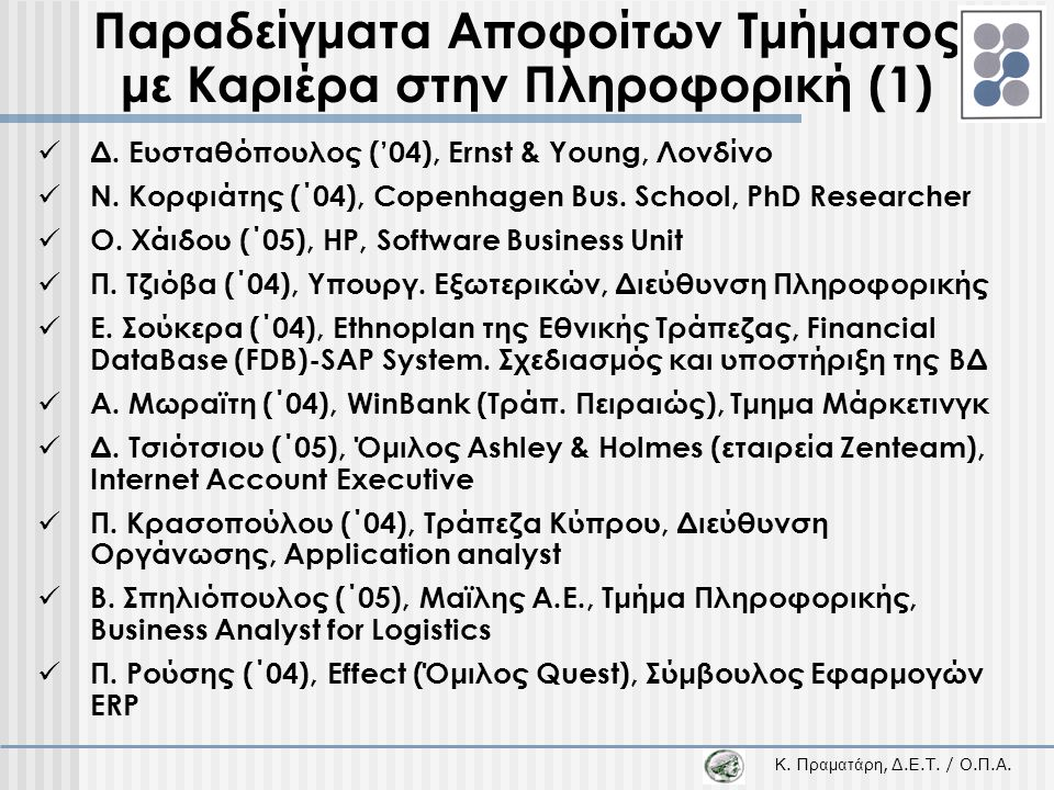 Παραδείγματα Αποφοίτων Τμήματος με Καριέρα στην Πληροφορική (1)