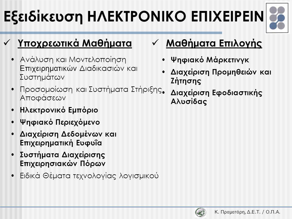 Εξειδίκευση ΗΛΕΚΤΡΟΝΙΚΟ ΕΠΙΧΕΙΡΕΙΝ
