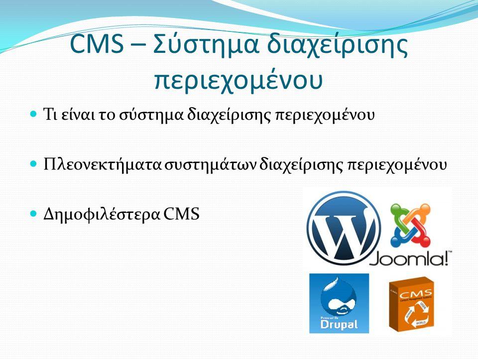 CMS – Σύστημα διαχείρισης περιεχομένου