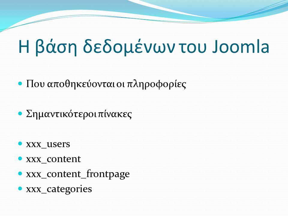Η βάση δεδομένων του Joomla