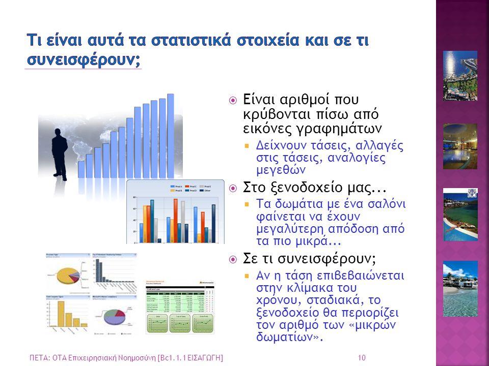 Τι είναι αυτά τα στατιστικά στοιχεία και σε τι συνεισφέρουν;
