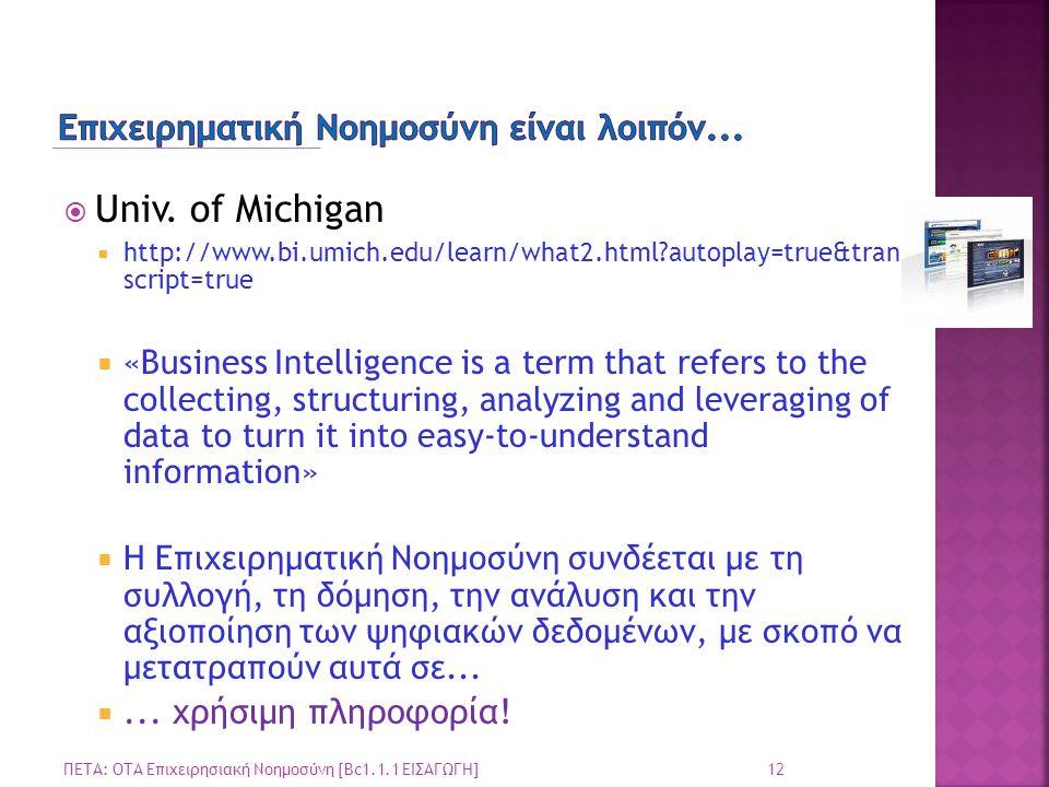 Επιχειρηματική Νοημοσύνη είναι λοιπόν...