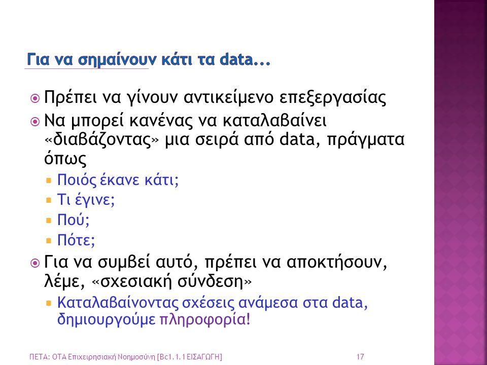 Για να σημαίνουν κάτι τα data...