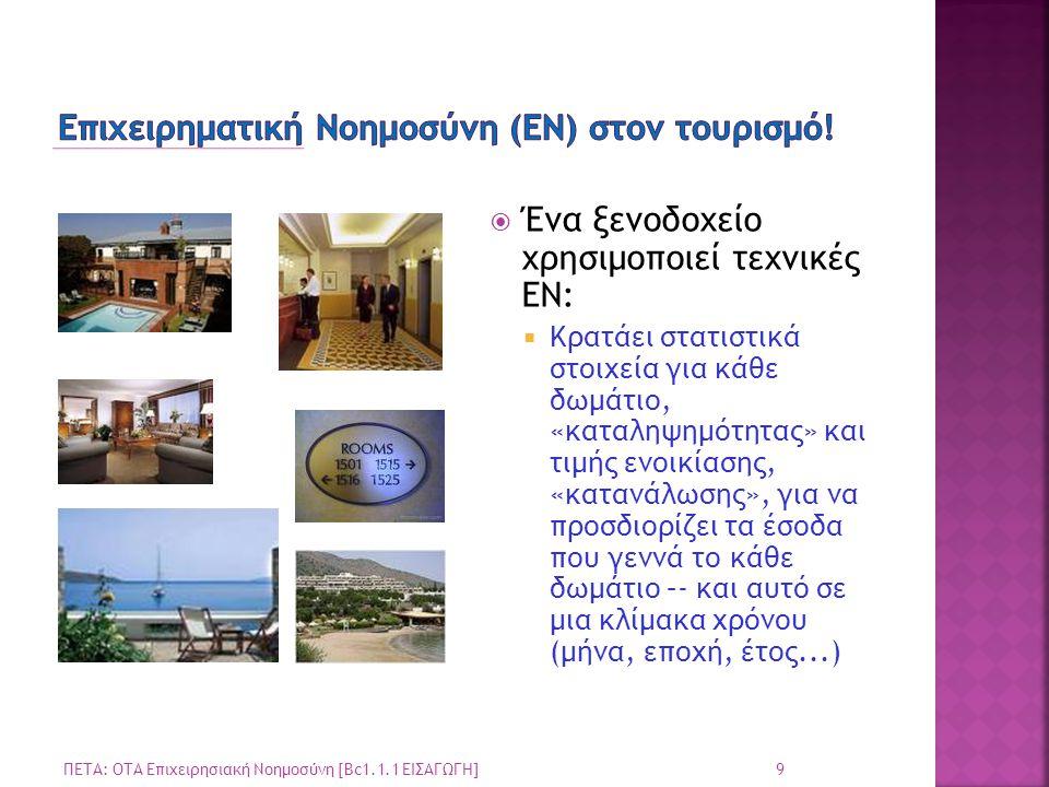 Επιχειρηματική Νοημοσύνη (ΕΝ) στον τουρισμό!