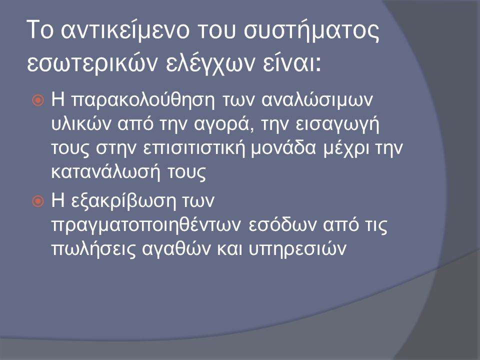 Το αντικείμενο του συστήματος εσωτερικών ελέγχων είναι: