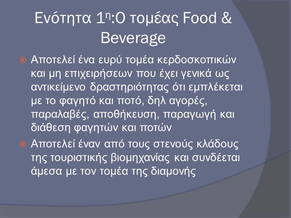 Ενότητα 1η:Ο τομέας Food & Beverage