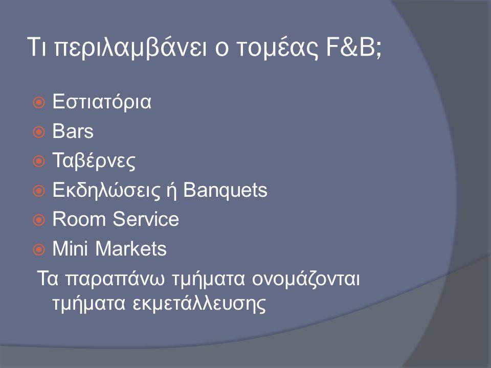 Τι περιλαμβάνει ο τομέας F&B;