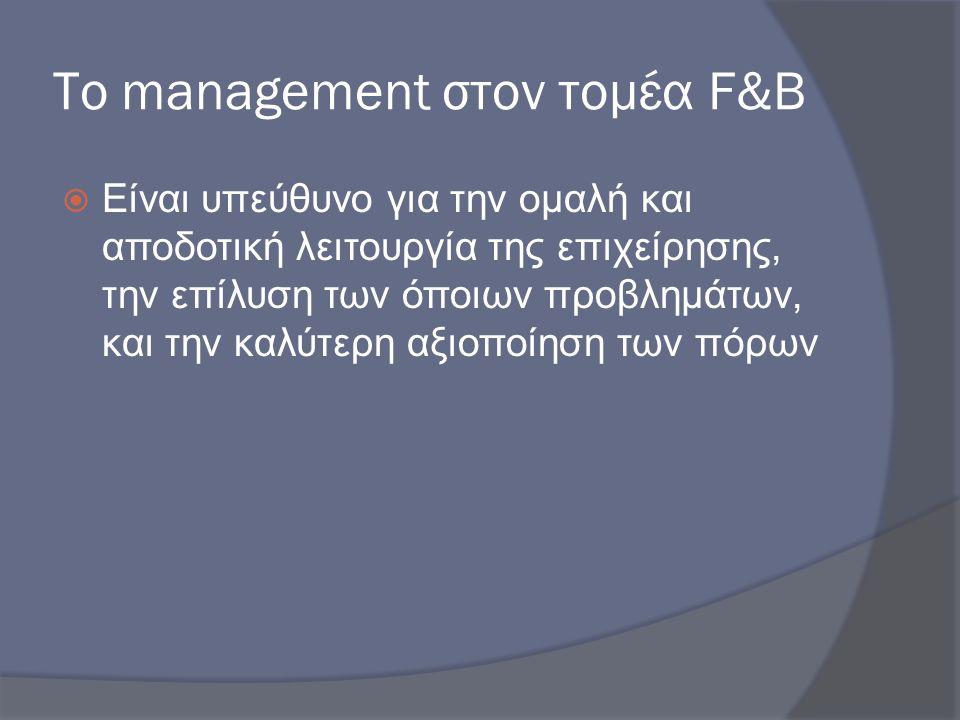 Το management στον τομέα F&B