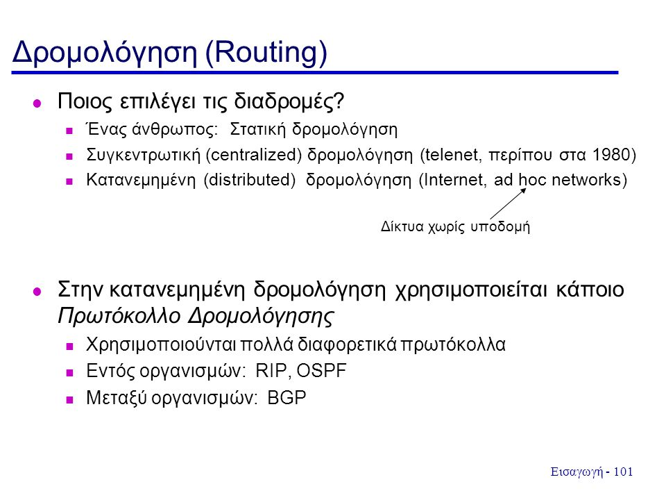 Δρομολόγηση (Routing)