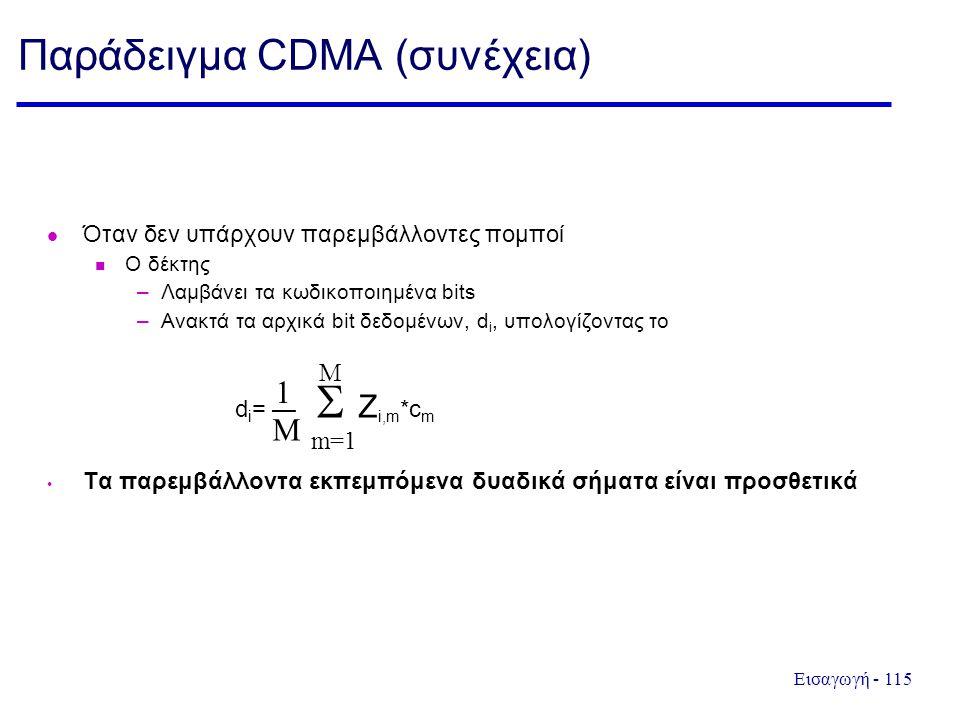 Παράδειγμα CDMA (συνέχεια)