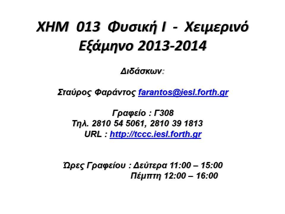 XHM 013 Φυσική I - Χειμερινό Εξάμηνο 2013-2014
