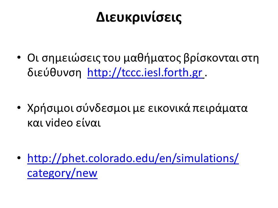 Διευκρινίσεις Οι σημειώσεις του μαθήματος βρίσκονται στη διεύθυνση http://tccc.iesl.forth.gr .